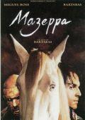 """Постер 1 из 1 из фильма """"Мазеппа"""" /Mazeppa/ (1993)"""