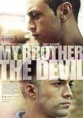 Мой брат Дьявол