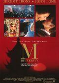 """Постер 1 из 1 из фильма """"М. Баттерфляй"""" /M. Butterfly/ (1993)"""