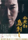 """Постер 1 из 2 из фильма """"Меч отчаяния"""" /Hisshiken torisashi/ (2010)"""