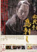 """Постер 2 из 2 из фильма """"Меч отчаяния"""" /Hisshiken torisashi/ (2010)"""