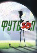 """Постер 2 из 16 из фильма """"Суперкоманда"""" /Metegol/ (2013)"""