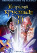 """Постер 1 из 1 из фильма """"Магический кристалл 3D"""" /Maaginen kristalli/ (2010)"""