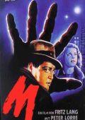 """Постер 3 из 3 из фильма """"М - город ищет убийцу"""" /M/ (1931)"""