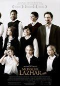 "Постер 1 из 2 из фильма ""Господин Лазар"" /Monsieur Lazhar/ (2011)"