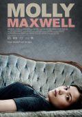 "Постер 1 из 1 из фильма ""Molly Maxwell"" /Molly Maxwell/ (2013)"
