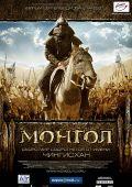 """Постер 1 из 1 из фильма """"Монгол"""" (2007)"""