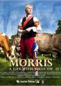 Моррис