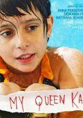 Моя королева Каро