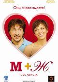 """Постер 1 из 2 из фильма """"М+Ж"""" (2009)"""