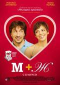 """Постер 2 из 2 из фильма """"М+Ж"""" (2009)"""