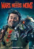 """Постер 4 из 7 из фильма """"Тайна Красной планеты"""" /Mars Needs Moms!/ (2011)"""