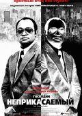 """Постер 2 из 2 из фильма """"Господин Неприкасаемый"""" /Mr. Untouchable/ (2007)"""