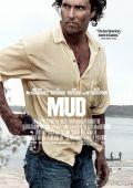 """Постер 1 из 3 из фильма """"Мад"""" /Mud/ (2013)"""