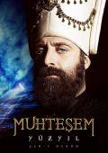 """Постер 4 из 7 из фильма """"Великолепный век"""" /Muhtesem Yuzyil/ (2011)"""