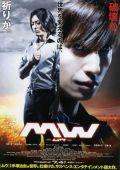 """Постер 2 из 2 из фильма """"M.B."""" /MW/ (2009)"""