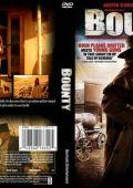 """Постер 2 из 3 из фильма """"Награда"""" /Bounty/ (2009)"""