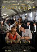 "Постер 1 из 1 из фильма ""Накануне вечером"" /Overnight/ (2010)"