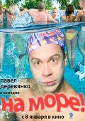 """Постер 1 из 2 из фильма """"На море"""" (2009)"""