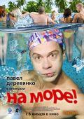"""Постер 2 из 2 из фильма """"На море"""" (2009)"""