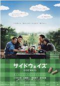 "Постер 1 из 1 из фильма ""На обочине"" /Saidoweizu/ (2009)"