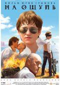 """Постер 1 из 10 из фильма """"На ощупь"""" (2010)"""