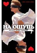 """Постер 2 из 10 из фильма """"На ощупь"""" (2010)"""