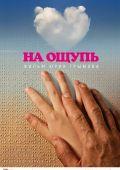 """Постер 3 из 10 из фильма """"На ощупь"""" (2010)"""