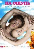 """Постер 7 из 10 из фильма """"На ощупь"""" (2010)"""