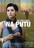 """Постер 1 из 1 из фильма """"В пути"""" /Na putu/ (2010)"""