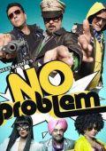Нет проблем