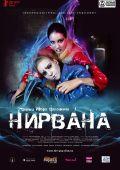 """Постер 2 из 2 из фильма """"Нирвана"""" (2008)"""