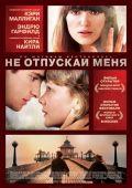 """Постер 5 из 8 из фильма """"Не отпускай меня"""" /Never Let Me Go/ (2010)"""