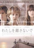 """Постер 8 из 8 из фильма """"Не отпускай меня"""" /Never Let Me Go/ (2010)"""