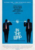 "Постер 1 из 1 из фильма ""В петле"" /In the Loop/ (2009)"