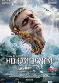 """Постер 2 из 7 из фильма """"Новая земля"""" (2008)"""