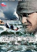 """Постер 5 из 7 из фильма """"Новая земля"""" (2008)"""