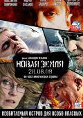 """Постер 7 из 7 из фильма """"Новая земля"""" (2008)"""