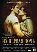 """Постер 1 из 1 из фильма """"Их первая ночь"""" /Nuit #1/ (2011)"""