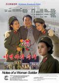 """Постер 1 из 1 из фильма """"Дневник военнослужащей"""" /Nweobweongsaui sugi/ (2009)"""