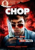 """Постер 1 из 3 из фильма """"Обрубок"""" /Chop/ (2011)"""