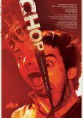 """Постер 3 из 3 из фильма """"Обрубок"""" /Chop/ (2011)"""