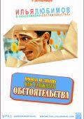 """Постер 3 из 7 из фильма """"Обстоятельства"""" (2009)"""
