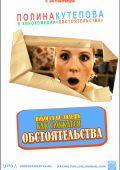 """Постер 4 из 7 из фильма """"Обстоятельства"""" (2009)"""