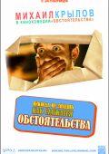 """Постер 5 из 7 из фильма """"Обстоятельства"""" (2009)"""