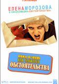 """Постер 6 из 7 из фильма """"Обстоятельства"""" (2009)"""