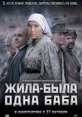 """Постер 1 из 1 из фильма """"Жила-была одна баба"""" (2011)"""