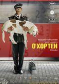 """Постер 2 из 2 из фильма """"О' Хортен"""" /O' Horten/ (2007)"""