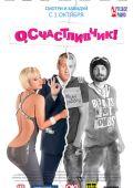 """Постер 2 из 2 из фильма """"О, счастливчик!"""" (2009)"""