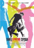 """Постер 3 из 4 из фильма """"В ритме сердца"""" /Sur le rythme/ (2011)"""